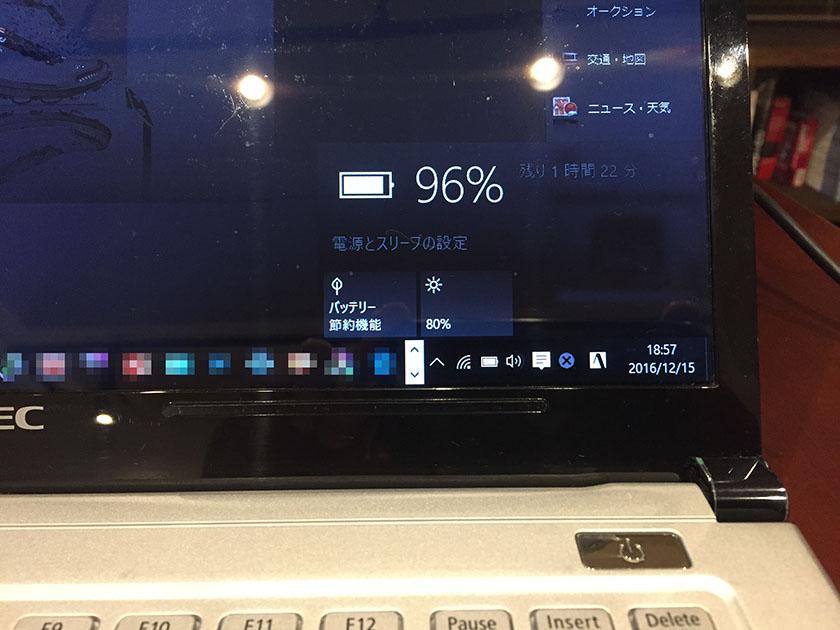 nec パソコン バッテリー 交換